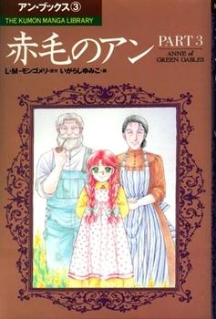 まんが赤毛のアン(3) 赤毛のアン PART3