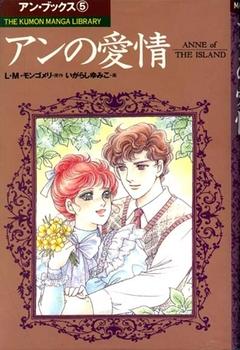 まんが赤毛のアン(5) アンの愛情