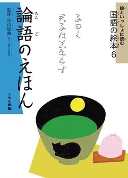 絵といっしょに読む国語の絵本(6) 論語のえほん
