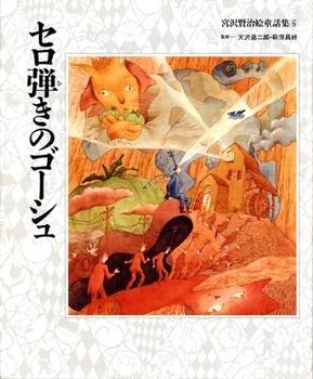 宮沢賢治絵童話集(6) セロ弾きのゴーシュ
