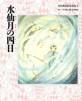 宮沢賢治絵童話集(9) 水仙月の四日