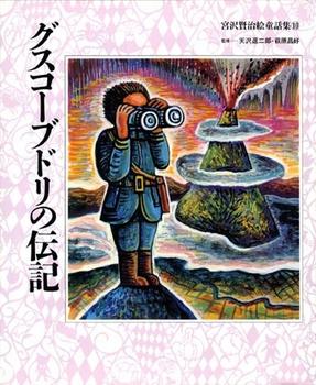 宮沢賢治絵童話集(10) グスコーブドリの伝記