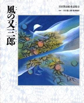 宮沢賢治絵童話集(12) 風の又三郎
