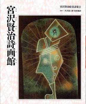 宮沢賢治絵童話集(14) 宮沢賢治詩画館