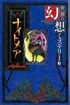 世界の幻想ミステリー(4) ザ・ナイトメア