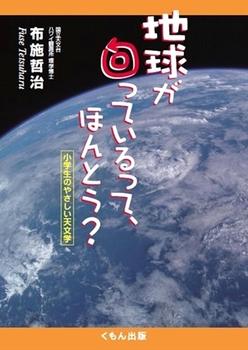 地球が回っているって、ほんとう?