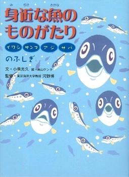 身近な魚のものがたり〜イワシ、サンマ、アジ、サバのふしぎ〜