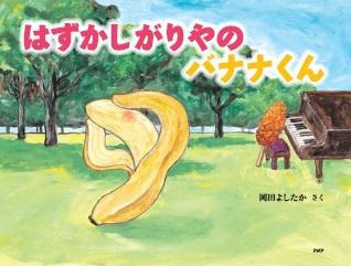 はずかしがりやの バナナくん