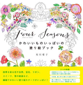 Four Seasons (フォーシーズン)