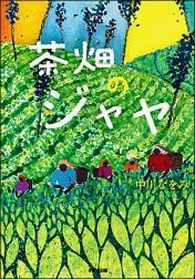 茶畑のジャヤ