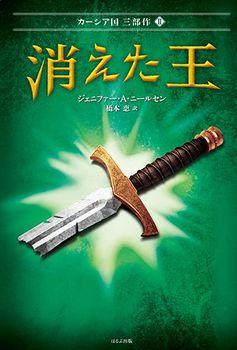 カーシア国三部作(2) 消えた王