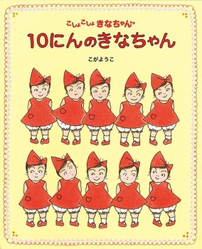10にんのきなちゃん