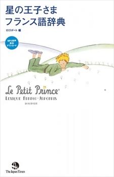 星の王子さまフランス語辞典