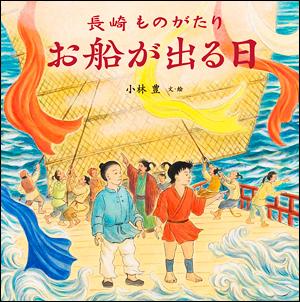 長崎ものがたり お船が出る日