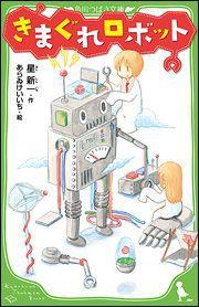 角川つばさ文庫 きまぐれロボット