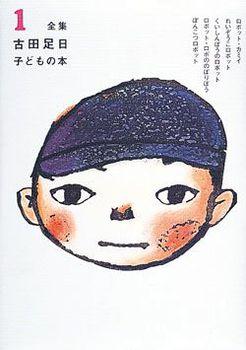 全集 古田足日子どもの本 限定復刻(1) 古田足日子どもの本
