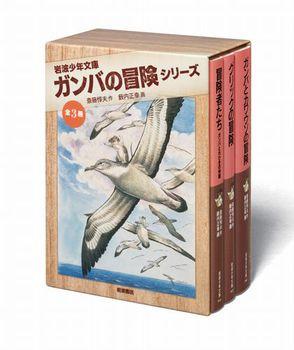 【美装ケース入り】少年文庫版 ガンバの冒険シリーズ(3冊セット)