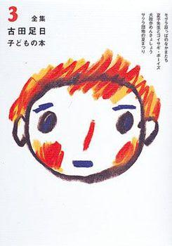 全集 古田足日子どもの本 限定復刻(3) 古田足日子どもの本