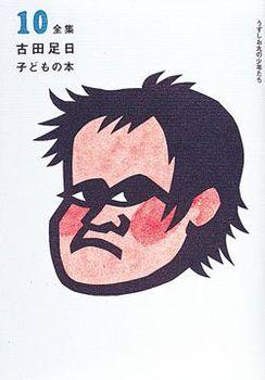 全集 古田足日子どもの本 限定復刻(10) 古田足日子どもの本