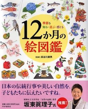季節を知る・遊ぶ・感じる 12か月の絵図鑑