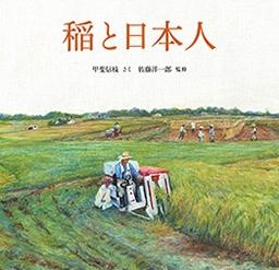 稲と日本人