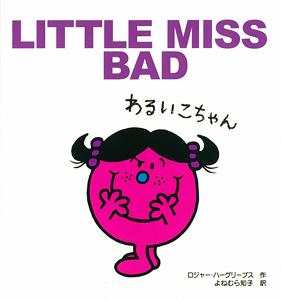 LITTLE MISS BAD わるいこちゃん