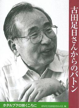 古田足日さんからのバトン