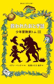 静山社ペガサス文庫 少年冒険家トム(3) 救われたおとぎ話