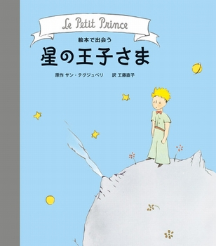 絵本で出会う星の王子さま