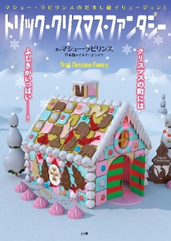 トリック・クリスマス・ファンタジー