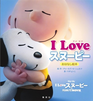 I Love スヌーピー おはなし絵本