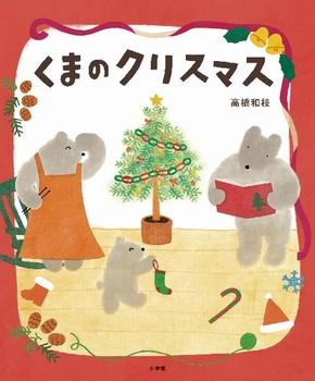 くまのクリスマス