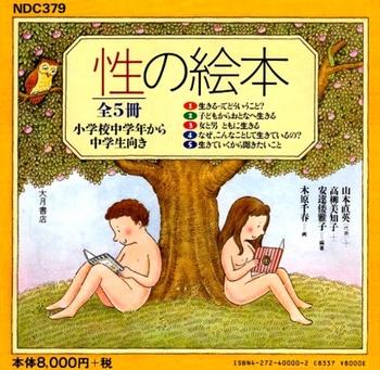 性の絵本(全5冊)