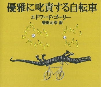 優雅に叱責する自転車