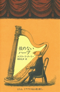 弦のないハープ