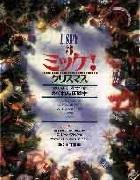 大型絵本 I SPY 3 ミッケ!クリスマス