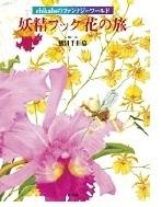 妖精プック 花の旅