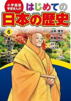 小学館版 学習まんが はじめての日本の歴史 (6) 室町幕府と民衆