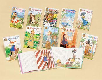 ポプラ世界名作童話シリーズ(全10巻)