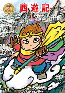 ポプラ世界名作童話(6) 西遊記