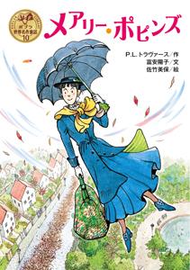 ポプラ世界名作童話(10) メアリー・ポピンズ