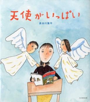 天使がいっぱい