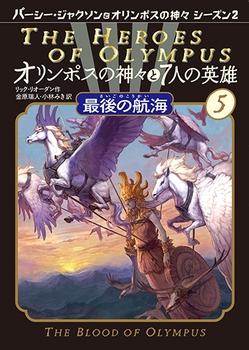 オリンポスの神々と7人の英雄(5) 最後の航海