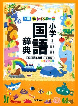 新レインボー小学国語辞典改訂第5版 小型版