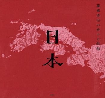 藤城清治の旅する影絵 日本