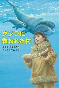 クジラに救われた村
