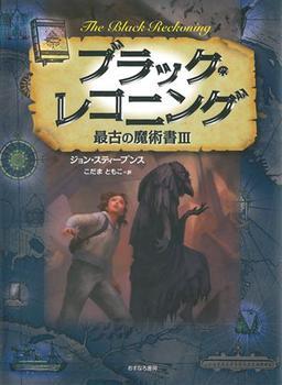 最古の魔術書 (3) ブラック・レコニング