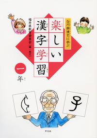 白川静博士に学ぶ楽しい漢字学習 1年