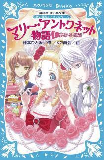 マリー・アントワネット物語(上) −夢みる姫君− 歴史発見! ドラマシリーズ