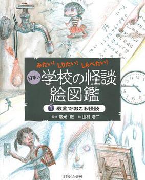 みたい!しりたい!しらべたい!日本の学校の怪談絵図鑑(1) 教室でおこる怪談